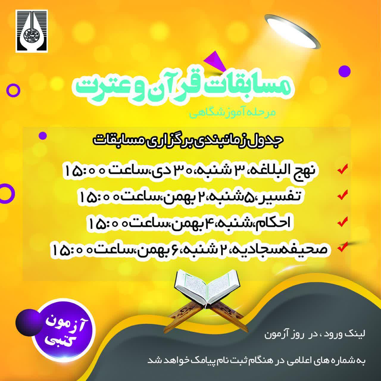 مسابقات قرآن و عترت