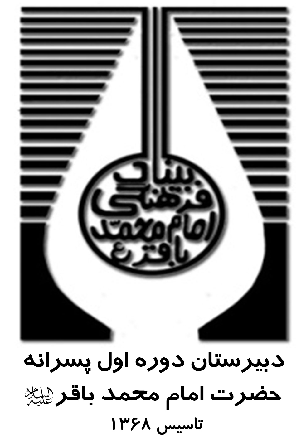 لوگوی دبیرستان دوره اول امام محمد باقر(ع) شعبه 1